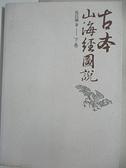 【書寶二手書T1/文學_ECB】古本山海經圖說(下卷)_馬昌儀