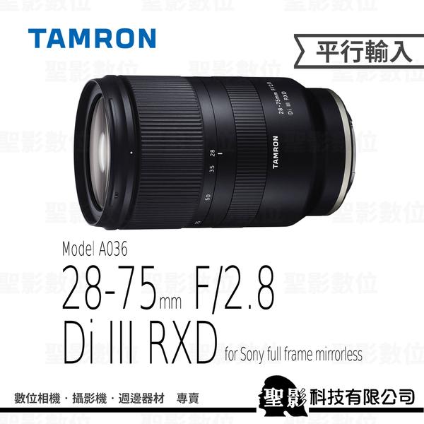 TAMRON 28-75mm F2.8 DiIII RXD (Model A036) for SONY FE (3期0利率)【平行輸入】WW