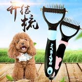 狗狗開結梳貓咪開結耙開結刀泰迪比熊薩摩打結梳狗毛刷子寵物梳子 鹿角巷