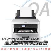 【高士資訊】EPSON WorkForce Pro WF-C5290 高速 商用 彩色 噴墨 印表機 另售C5790