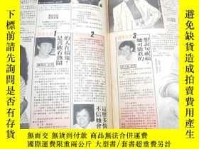 二手書博民逛書店罕見黃日華龔慈恩梁潔華早期報道兩張8KY214494