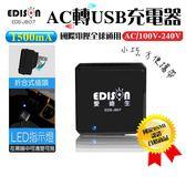 【樂悠悠生活館】EDISON USB極速充電器 1500mA AC轉USB充電器 (EDS-J807)