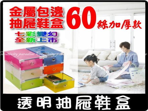 【抽屜鞋盒女款】60絲加厚款DIY組裝時尚水晶透明彩色系列加厚款金屬包邊鞋子收納盒