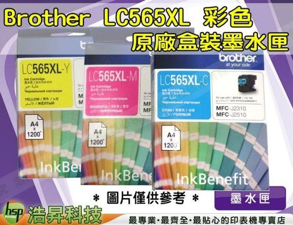 Brother LC565 XL M 紅色 原廠盒裝墨水匣 J2310/J2510/J3520/J3720 IAMB35