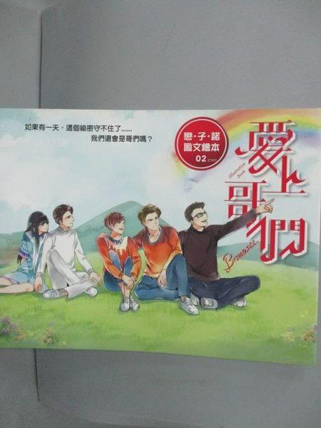 【書寶二手書T8/寫真集_WFN】愛上哥們-戀‧子‧諾_陳碧真