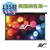 億立Elite Screens 135 吋16 9 升級版加長上黑邊暢銷型電動幕玻纖布