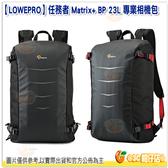 羅普 L125 灰 L126 紅 Lowepro Matrix+ BP 23L 任務者後背相機包 可放筆電 腳架 休閒包 公司貨