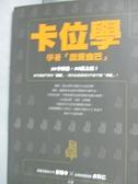 【書寶二手書T2/勵志_HIR】卡位學-學著出賣自己_卓天仁、彭冠今