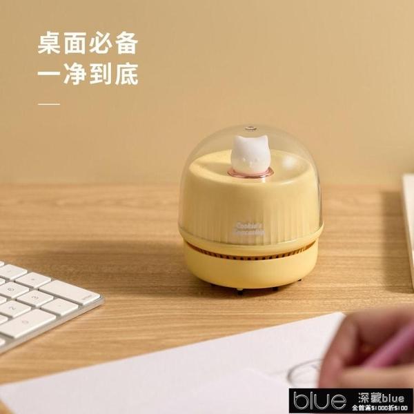 桌面吸塵器 桌面吸塵器家用小型學習神器電動usb橡皮擦迷你鉛筆鞋清潔器卡通