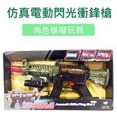 (限宅配)仿真電動閃光衝鋒槍 兒童玩具 角色模擬 玩具槍