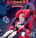 兒童安全座椅汽車用簡易便攜寶寶車載0-4檔3嬰兒0-12歲可躺isofix-奇幻樂園