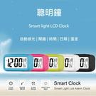 【DY490】光控聰明鐘 夜光鬧鐘 貪睡鬧鐘 電子鬧鐘溫度計 靜音時鐘 電子鐘 光感鬧鐘 EZGO商城
