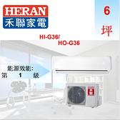 好購物 Good Shopping【HERAN 禾聯】6坪 變頻分離式冷氣 一對一變頻單冷空調 HI-G36 HO-G36