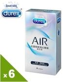 保險套專賣 情趣 避孕套 衛生套 情趣用品 Durex 杜蕾斯 AIR輕薄幻隱裝保險套 8入 X 6盒 薄型裝