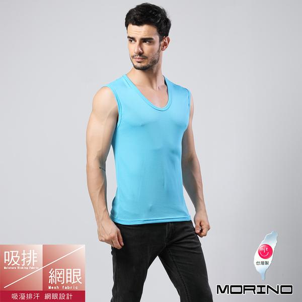 男背心【MORINO摩力諾】吸排涼爽素色網眼運動無袖衫 背心 水藍 XXL可穿