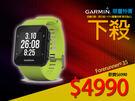 【時間道】GARMIN Forerunner35 -現貨-贈鋼化防爆膜GPS心率智慧跑錶-螢光綠(010-01689-31)免運費