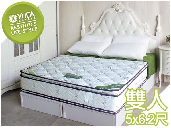 獨立筒床墊【YUDA】凱薩 雙面乳膠【軟硬適中+天然乳膠+厚度33cm】四線 5尺標準雙人獨立筒床墊