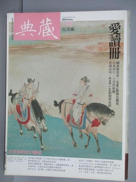 【書寶二手書T8/雜誌期刊_FMY】典藏古美術_248期_愛讀冊等