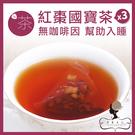 午茶夫人 紅棗國寶茶 12入/袋x3 花...