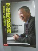 【書寶二手書T4/大學教育_GNO】李家同談教育-希望有人聽我的話_李家同