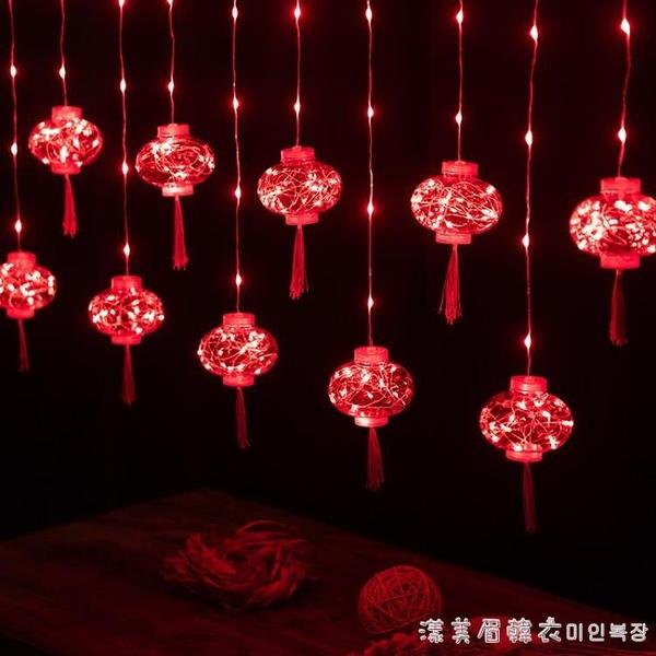 彩燈閃燈串燈滿天星春節新年紅燈籠窗簾燈家用過年房間布置裝飾燈 美眉新品