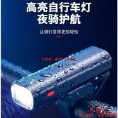 脚踏车燈前燈夜騎強光手電筒USB充電防雨山地車騎行裝備【西語99】