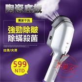 新款110V/220V通用蒸汽挂湯機家用祛味蒸汽電熨斗手持蒸汽熨刷手持蒸汽刷清洁一件免運