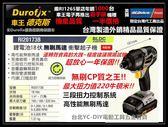 台北益昌全新上市!! 車王 德克斯 無刷 18V 鋰電 衝擊 起子機 RI20173B 電鑽