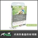 Pilou皮樂[幼犬/小型犬用防蚤蝨防蚊項圈,35cm]