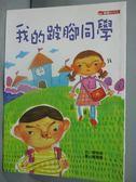【書寶二手書T1/兒童文學_LMK】我的跛腳同學-閱讀小力士_劉致招