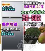 ★新一級能效★TOSHIBA 東芝 -3度C GR-A66T(S) 608L微凍結變頻冰箱