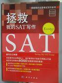 【書寶二手書T9/語言學習_QHP】拯救我的SAT寫作(Essay)_姜偉生編_簡體