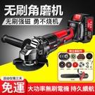 角磨機 無刷鋰電角磨機充電角向磨光機無線打磨機多功能切割機拋光機【八折搶購】