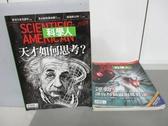 【書寶二手書T4/雜誌期刊_RDX】科學人_138~142期間_共5本合售_天才如何思考