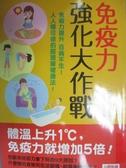 【書寶二手書T2/養生_KQM】免疫力強化大作戰_石原結實