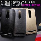【清倉】華碩 ZenFone 6 A600CG 金剛拉絲手機殼 ASUS A601CG 金屬拉絲背蓋金屬殼 保護殼