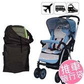 嬰兒車套防塵罩 旅行袋 飛機火車汽車 旅遊手提收納包 推車款