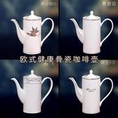 咖啡壺 歐式下午茶高檔茶具套裝英式陶瓷咖啡壺咖啡杯套裝家用創意家居 mks雙12