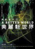 (二手書)異能時代(II):美麗新世界