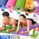 蜂窩鏤空透氣!!加長TPE雙色雙層6MM瑜珈墊(送綁繩)蜂巢環保運動墊止滑墊防滑墊.遊戲墊野餐墊