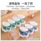 茶花調料盒一體多格塑料調料罐子組合套裝家用廚房鹽罐調味盒瓶罐 名購新品