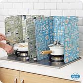 隔油板廚房煤氣灶台擋油板創意印花隔油鋁箔擋板炒菜隔熱防油防濺燙擋板wy