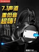 A10電腦耳機頭戴式耳麥7.1聲道電競網吧游戲絕地求生吃雞帶麥cf有線 露露日記