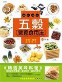 (二手書)五穀營養食用法