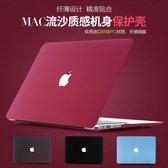 Mac蘋果筆電電腦保護殼膜外殼保護套磨砂貼膜貼紙殼【步行者戶外生活館】