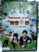 挖寶二手片-N08-083-正版DVD-泰片【青春笑園】-泰國最青春熱血的校園片(直購價)