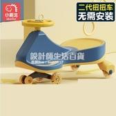 兒童扭扭車萬向輪防側翻寶寶大人可坐滑滑溜溜搖擺滑行玩具妞妞車 NMS設計師
