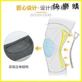 【快樂購】保暖護膝 運動護膝健身膝蓋關節保暖護具