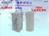 【巡航淨水】濾博士全戶濾淨水器系統.10英吋大胖.專用複合式濾心濾水器.貨號B2411