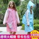 兒童雨衣女童幼稚園男童小學生防水帶書包位中大童卡通雨披公主 傑克型男館